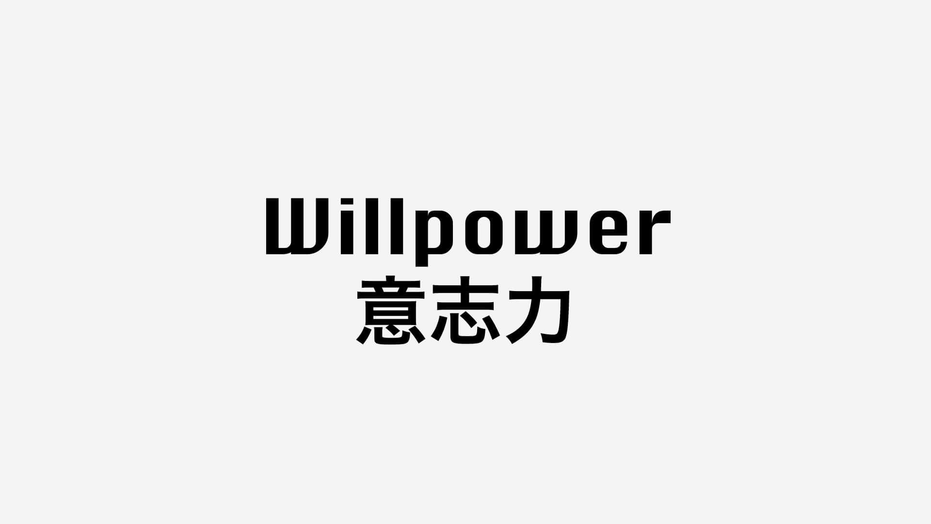 意志力Willpower